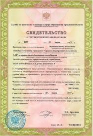 akkreditaciya