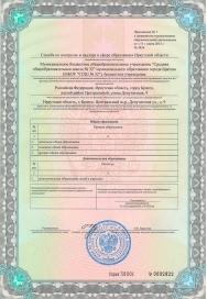 licenziya-priloghenie