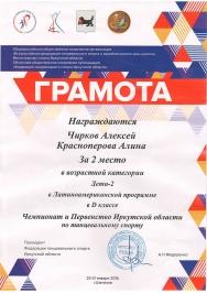 Поздравляем Чиркова Алексея