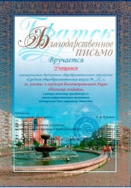 МБОУ СОШ №32