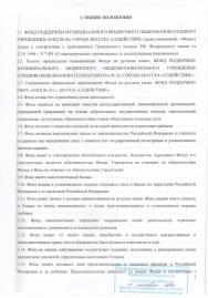 УСТАВ ФОНДА СОДЕЙСТВИЕ