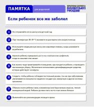 ПАМЯТКА - 02