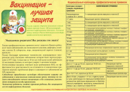 ПАМЯТКА-01