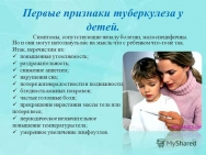Туберкулез – опасная инфекция