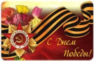 73-летняя годовщина Победы в Великой Отечественной войне
